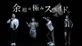 """ゲスの極み乙女。が出演するトヨタ「スペイド」 特別仕様車 F""""Queen""""「スペイド 余裕の極み」篇"""