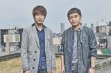 """ゆずの新曲「かける」MVは""""2025年の渋谷""""で空撮"""