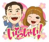 『新婚さんいらっしゃい!』が無料通話・メールアプリLINEのスタンプに初登場