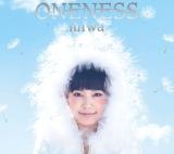 miwaの「ストレスフリー」は4枚目のアルバム『ONENESS(ワンネス)』に収録。初回盤(発売中)