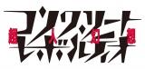 『コンクリート・レボルティオ〜超人幻想〜』ロゴ(C)BONES・會川 昇/コンクリートレボルティオ製作委員会