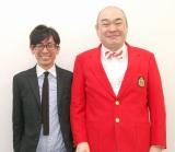 インタビューに応じたお笑いコンビ・新宿カウボーイ(左から)石沢勤、かねきよ勝則 (C)ORICON NewS inc.