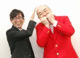 「あるないぶりっ子」のギャグを披露したお笑いコンビ・新宿カウボーイ(左から)石沢勤、かねきよ勝則 (C)ORICON NewS inc.