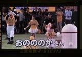 ソフトバンクホークス対西武ライオンズ戦の始球式の模様 (C)ORICON NewS inc.