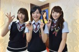 (左から)三田麻央、須藤凜々花、川上礼奈