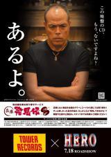 映画『HERO』とタワーレコード『在庫発見伝』のコラボポスター。22日より掲出される