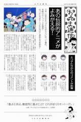 「おそま通信」も到着 (C)赤塚不二夫/おそ松さん製作委員会