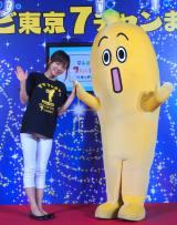 テレビ東京バナナ社員・ナナナの誕生日イベント&ナナナたいそうコンテストの表彰式に出席した(左から)紺野あさ美アナウンサー、ナナナ(C)ORICON NewS inc.