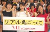 映画『リアル鬼ごっこ』イベントに出席した(左から)篠田麻里子、トリンドル玲奈、真野恵里菜(C)ORICON NewS inc.
