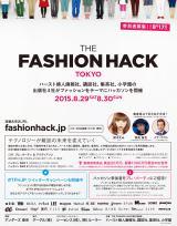 ファッションをテーマに行われるハッカソン『THE FASHION HACK TOKYO』