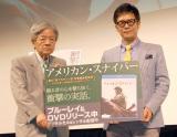 (左から)田原総一朗氏、名越康文氏 (C)ORICON NewS inc.