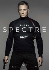 シリーズ最新作『007 スペクター』予告編第2弾解禁 SPECTRE (C) 2015 Metro-Goldwyn-Mayer Studios Inc., Danjaq, LLC and Columbia Pictures Industries, Inc. All rights reserved.