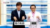 ジャパネットたかた前社長・高田明氏×さだまさしのコラボCM「詳しくはWEBで」