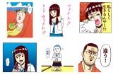 18日に配信される『るみちゃんの事象』がLINEスタンプ