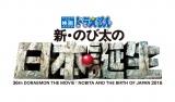 シリーズ36作目は『映画ドラえもん 新・のび太の日本誕生』に決定