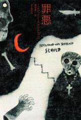 フェルディナント・フォン・シーラッハ氏の小説『罪悪』(東京創元社)