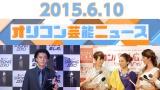 『2015.6.10オリコン芸能ニュース』では小栗旬らをピックアップ (C)ORICON NewS inc.