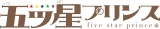 講談社とソニー・ミュージックエンタテインメントのメディアミックスコンテンツ『五ツ星プリンス』プロジェクトのロゴ
