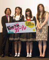 (左から)アベユーイチ監督、竹富聖花、柏木ひなた、吉田恵里香 (C)ORICON NewS inc.