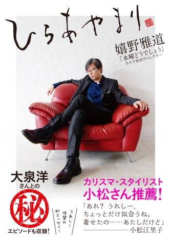 嬉野氏、初の単独エッセイ『ひらあまり』(KADOKAWA刊/7月17日発売)
