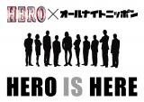 7月20日25時〜27時に放送される『オールナイトニッポン〜映画『HERO』スペシャル』