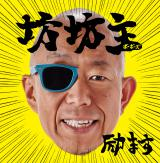 サンプラザ中野くん&バイきんぐ小峠英二が1stアルバム『励ます』でデビュー