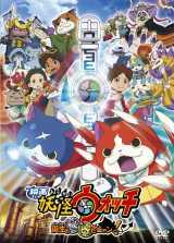 DVD『映画「妖怪ウォッチ」誕生の秘密だニャン!』が初登場1位(C)LMYWP 2014