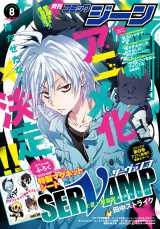 『SERVAMP -サーヴァンプ-』アニメ化発表された『月刊コミックジーン』8月号の表紙