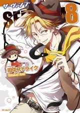 7月27日に発売される最新8巻