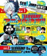『SERVAMP -サーヴァンプ-』アニメ化=『月刊コミックジーン』8月号より