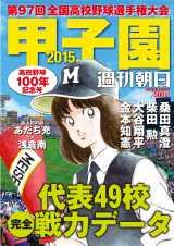 浅倉南が表紙に初登場!高校野球100年特別号 週刊朝日増刊『甲子園2015』