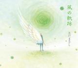 7月8日発売のさだまさしのニューアルバム『風の軌跡』』