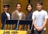 (左から)小林聖太郎監督、森山未來、中村ゆり、木下ほうか (C)ORICON NewS inc.