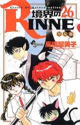 『境界のRINNE』コミックス26巻