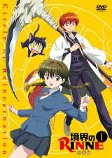 『境界のRINNE』DVD1巻パッケージ