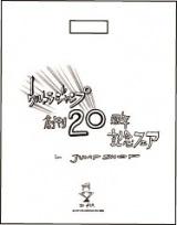 荒木飛呂彦氏が描き下ろしたショッパー (C)LUCKY LAND COMMUNICATIONS/集英社