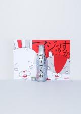 """コカ・コーラボトル100周年を記念した""""アートスリムボトルチャリティ""""に『紙兎ロペ』も参加"""