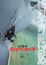 映画『ミッション:インポッシブル/ローグ・ネイション』のポスターにも採用されている飛行機スタントのメイキングシーンが公開された (C)2015 Paramount Pictures. All Rights Reserved.