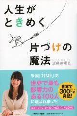 ベストセラーになった近藤麻理恵氏の著書『人生がときめく片づけの魔法』(C)サンマーク出版
