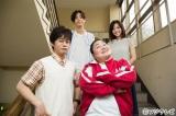 8月1日スタート、フジテレビ系ドラマ『ブスと野獣』に主演する(前列左から)矢本悠馬とゆいP(おかずクラブ)。共演する(後列左から)成田凌と逢沢りな