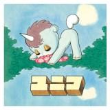 手塚治虫が1976年に発表した漫画『ユニコ』に登場するユニコとのコラボグッズ