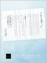 朝日新聞に広告掲載された伊集院静氏→近藤真彦への手紙