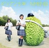 須藤凜々花(中央)が初センターを務めたNMB48の12thシングル「ドリアン少年」が初登場1位
