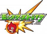 10月10日よりYouTubeにて世界同時配信される『モンスターストライク』