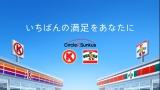 私立恵比寿中学が出演するサークルKサンクス「おにぎり100円セール」CM