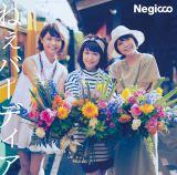 Negiccoニューシングル「ねぇバーディア」(8月11日発売)通常盤(CDのみ)