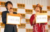 オススメの食べ方を発表会した(左から)千原ジュニア 、山崎静代=吉野家 健康商品第3弾『麦とろ牛皿御膳』発表会 (C)ORICON NewS inc.