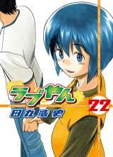 7月23日に発売された『ラブやん』最終巻の表紙