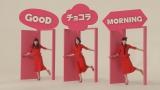 チョコラBBローヤル「GOODチョコラMORNING」篇