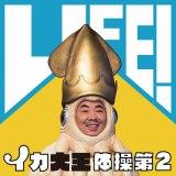 「イカ大王体操第2」の配信ジャケット